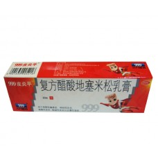999 Pi Yan Ping ( Itch Relief Ointment Cream )(New Box)
